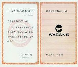 伟昌广东省著名商标